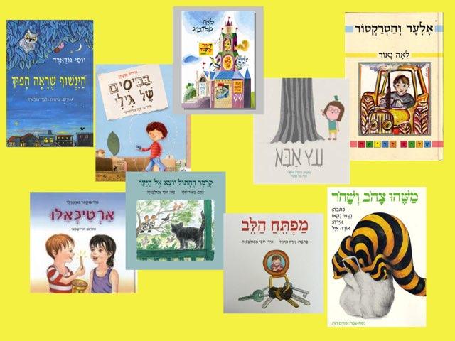 חידון ספרי ילדים by Vered Amit