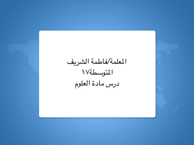 تقييم مصادر الماء by fatimhalsharif