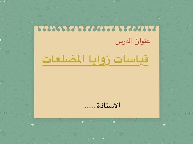 قياسات زوايا المضلعات by Sedah Shari