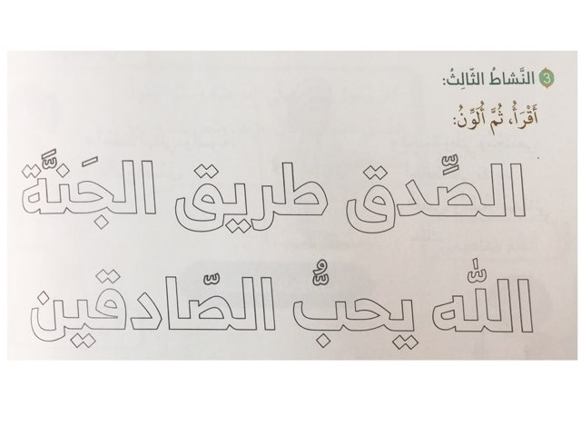 الصدق طريق الجنة by Esmat Ali