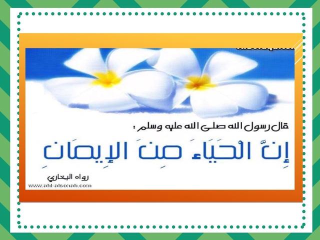 الحياء by Sho Sho