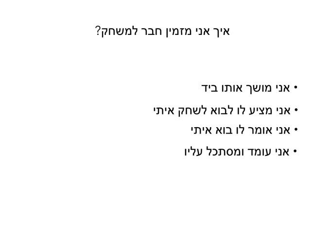 הזמנת חבר למשחק by Marlin Malul