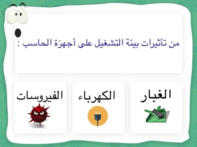 2أحافظ على معلوماتي by Alaa Almahdi