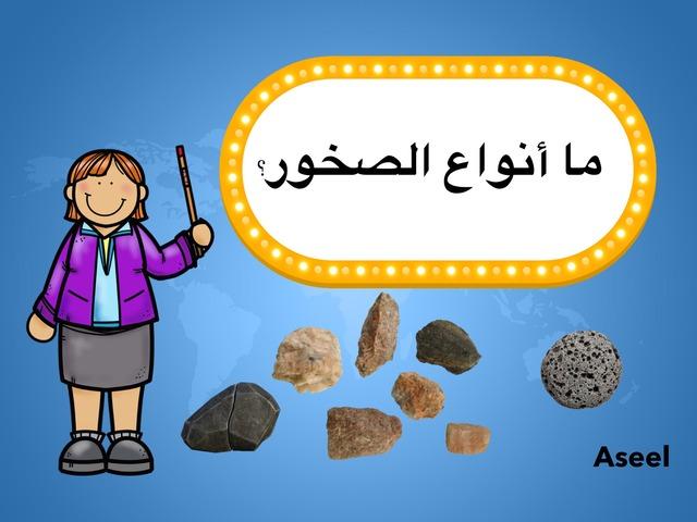 ما أنواع الصخور كفايات رابع ألعاب اونلاين للأطفال في الصف الرابع الخاصة به Teacher Aseel