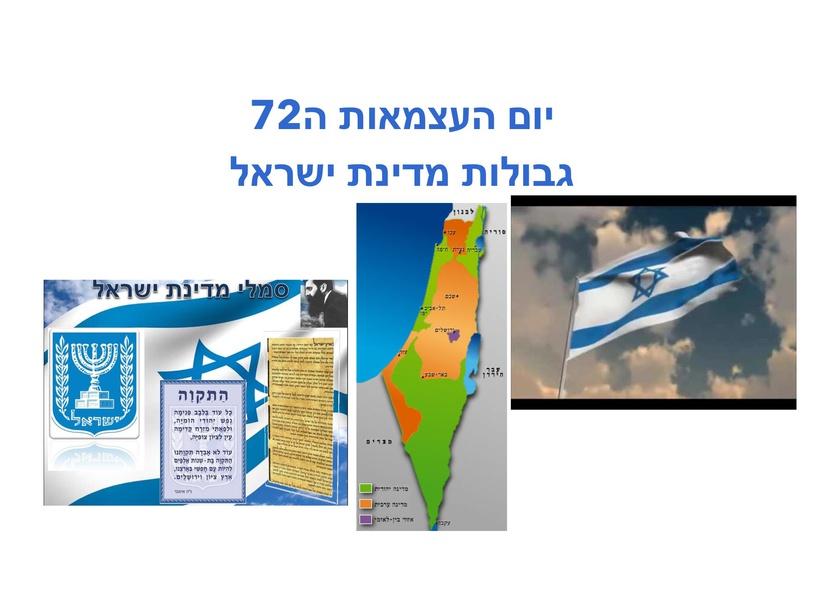 גבולות מדינת ישראל by מנאר קבלאן