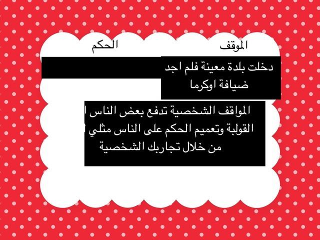 نشاطات التعلم ٢ص ٣٤ by Tarfa Mutlak