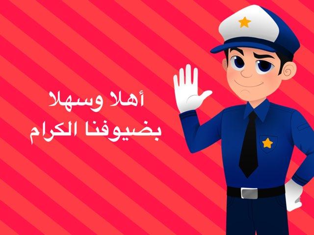 أخطاء المرور by Fatma Al-Ameer