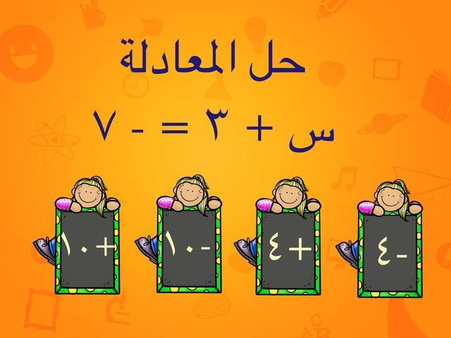 معادلات اول متوسط by Amira Budy