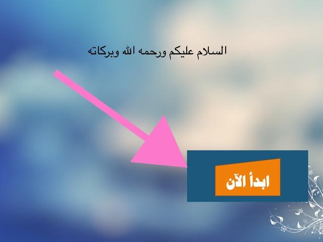 المد العارض by ليان المزيني