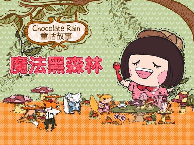 魔法黑森林(廣東話) by Chocolate Rain