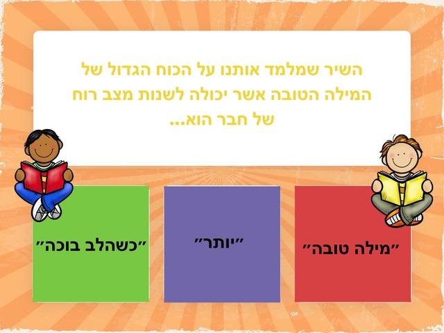 מיתר- מרכז למידה by מיתר בוזגלו