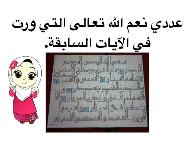 فاطمة   by فاطمه العازمي
