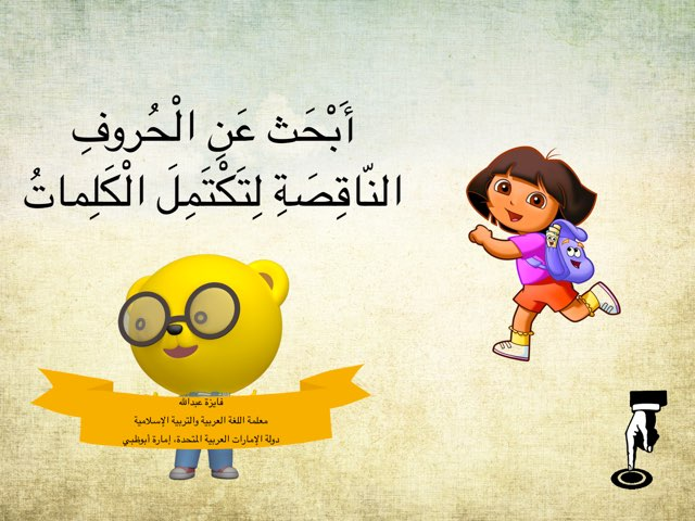 الحروف ناقصة، اكمال الكلمة by Faiza Abdulla