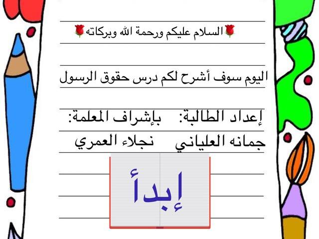 حقوق  النبي  by jumanah hamdan