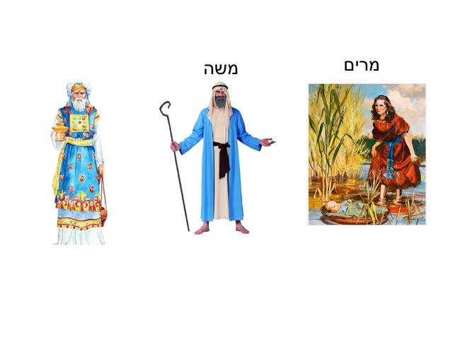 שאלות על  סיפור משפחתו של משה רבינו by Varda Lavi