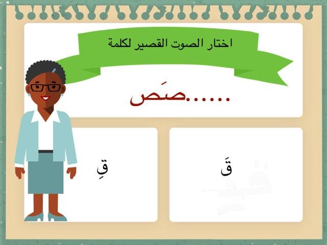 العاب حرف (ق) by امال قدي