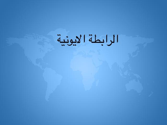 الرابطة الأيونية by maha oraif
