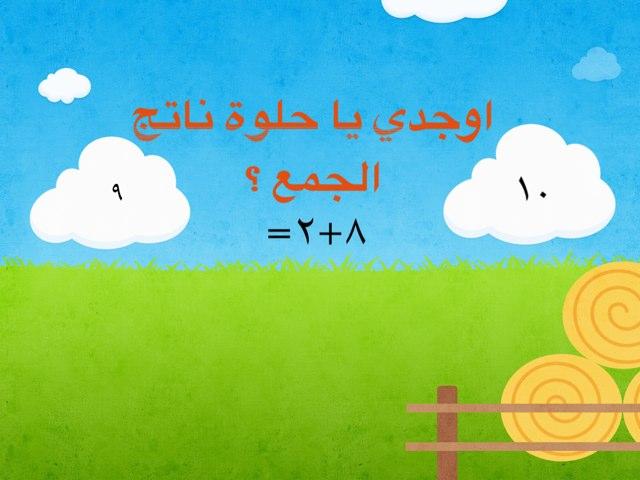 الجمع by انس الوجود