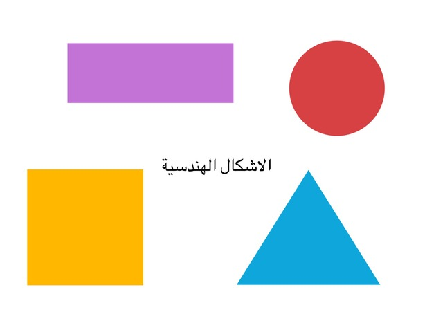 الاشكال الهندسية by Ferial Krenawi