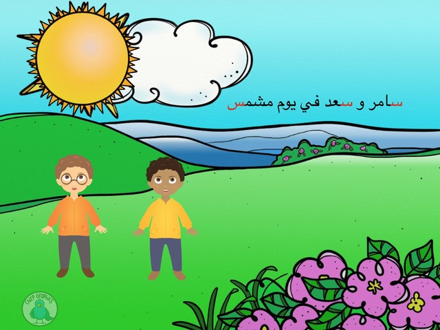 أنشودة حرف س by fatima ali