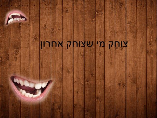 שמחה by רעות כהן
