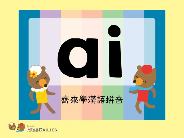 齊來學漢語拼音「ai」 by Kids Dailies