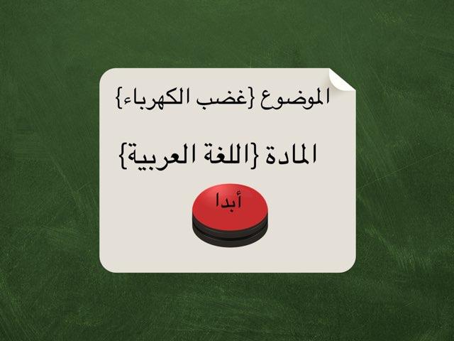 غضب الكهرباء by alya algatar