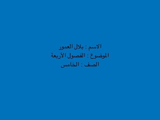 الفصول الأربعة by בילאל אל עומר