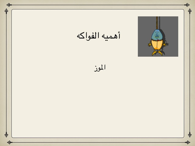الفواكه by A S.A