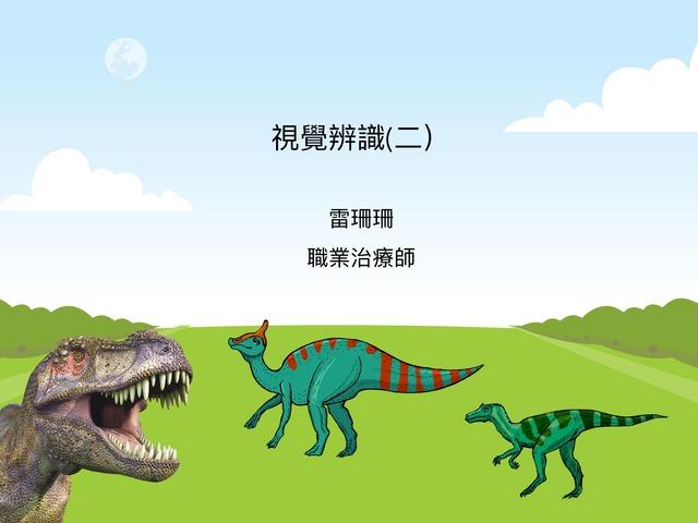 視覺辨識(二) by Shan Shan Lui