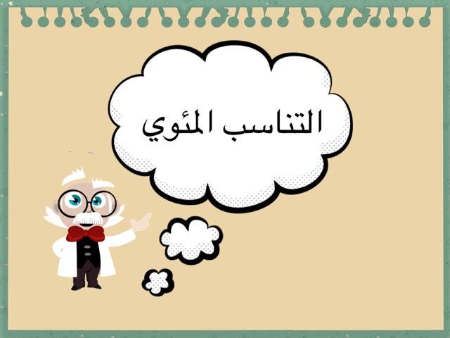 التناسب المئوي by Mh Al