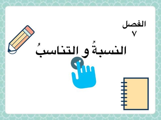 لعبه الفصل ٧  by Rasha Moha