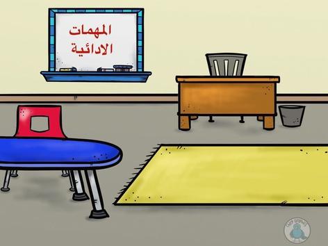 المهمات الآدائية لمادة الرياضيات للصف الخامس  by اسماء عبدالله
