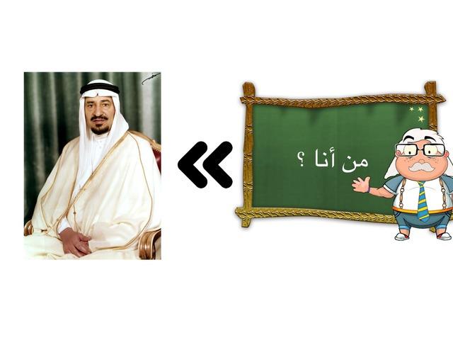 الملك خالد والملك فهد ( سادس)  by ريم وسمي
