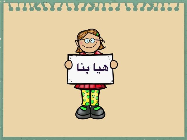 الاستماع by Deyar Alzaher
