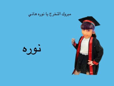 لعبه التخرج by nada aleutaybi