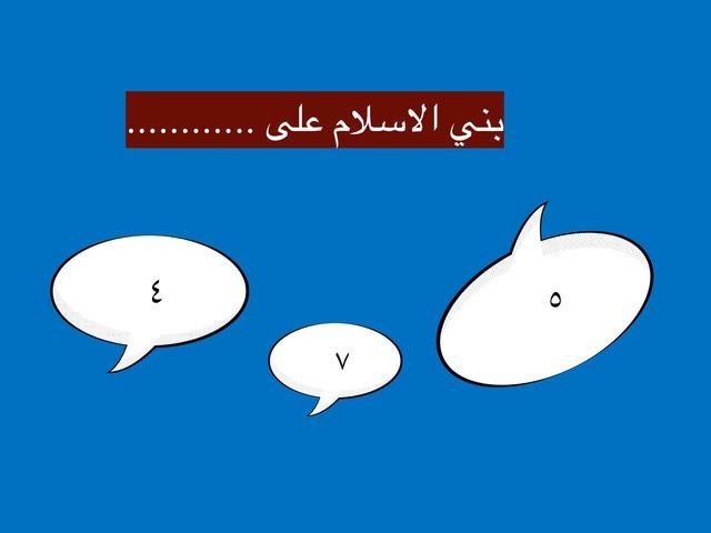 أركان الاسلام  by سالمة الحربي