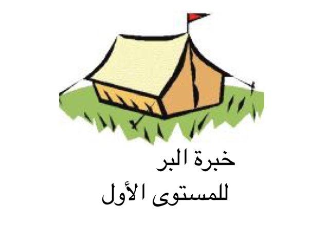 روضة الشعلة خبرة البر by Manal Alenezi