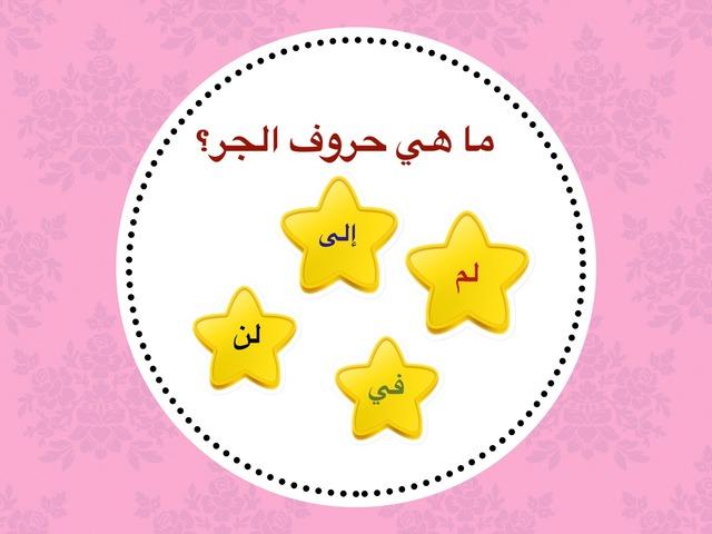 حروف الجر by مها صالح