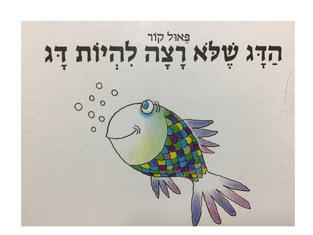 הדג שלא רצה להיות דג by שלומית שואף