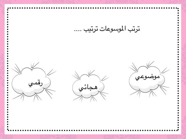 حليمة by حنين الحربي