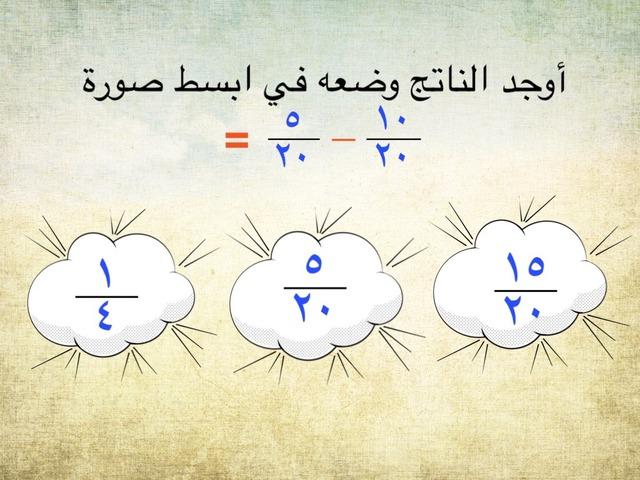 موحدة المقام طرح by Ashwaq Alyami