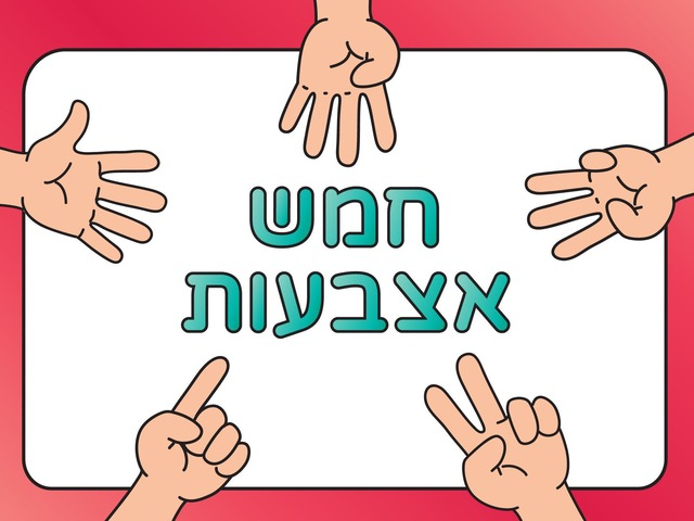 חמש אצבעות - כף היד by Tiny Tap