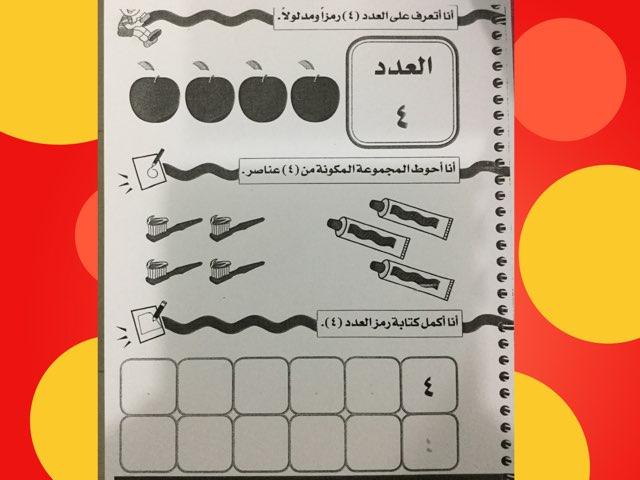 لعبة 58 by sara Al-salman