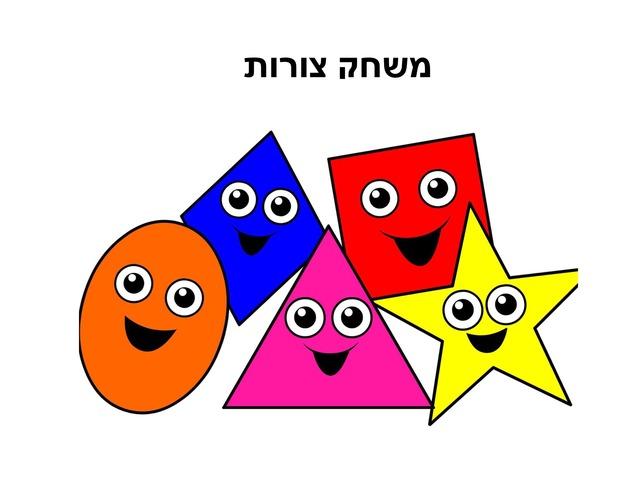 צורות by עדן לוי חוברה