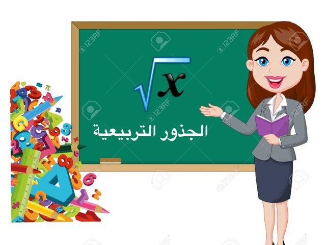 الجذور التربيعية /ثاني متوسط /المعلمة :غزوا الحربي  by سلطان الحربي