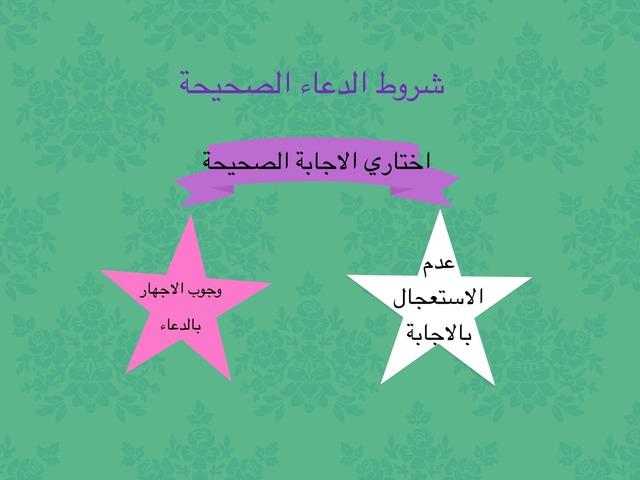 شروط الدعاء by Shahad Alharbi