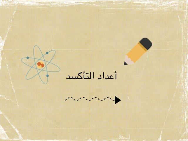 اروى by اروى المري