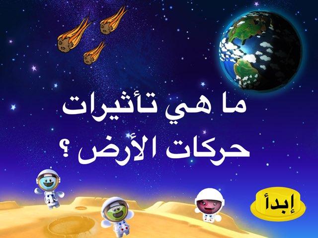 ما هي تأثيرات حركات الأرض ؟ by Lool Alqattan