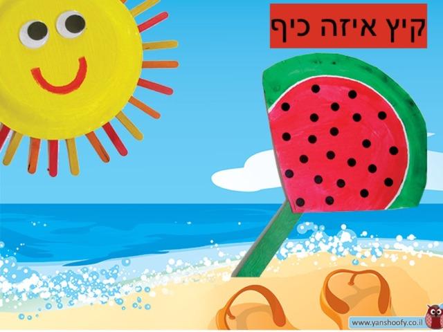 קיץ by מרחב אינטראקטיבי